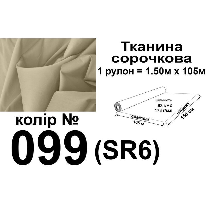 Тканина сорочкова, ПБ-65/35, 173 г/м.п., 115 г/м2, 150 см х 105 м, колір 099, вага 18, 3 кг