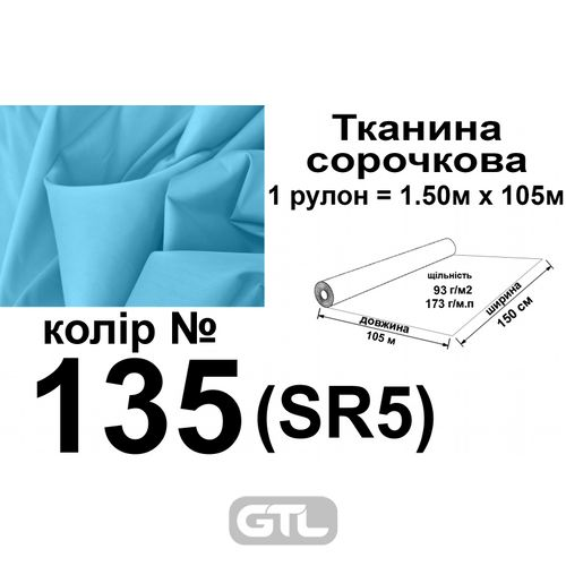 Тканина сорочкова, ПБ-65/35, 173 г/м.п., 115 г/м2, 150 см х 105 м, колір 135, вага 18, 3 кг