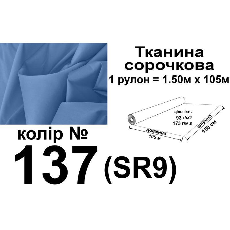 Тканина сорочкова, ПБ-65/35, 173 г/м.п., 115 г/м2, 150 см х 105 м, колір 137, вага 18, 3 кг