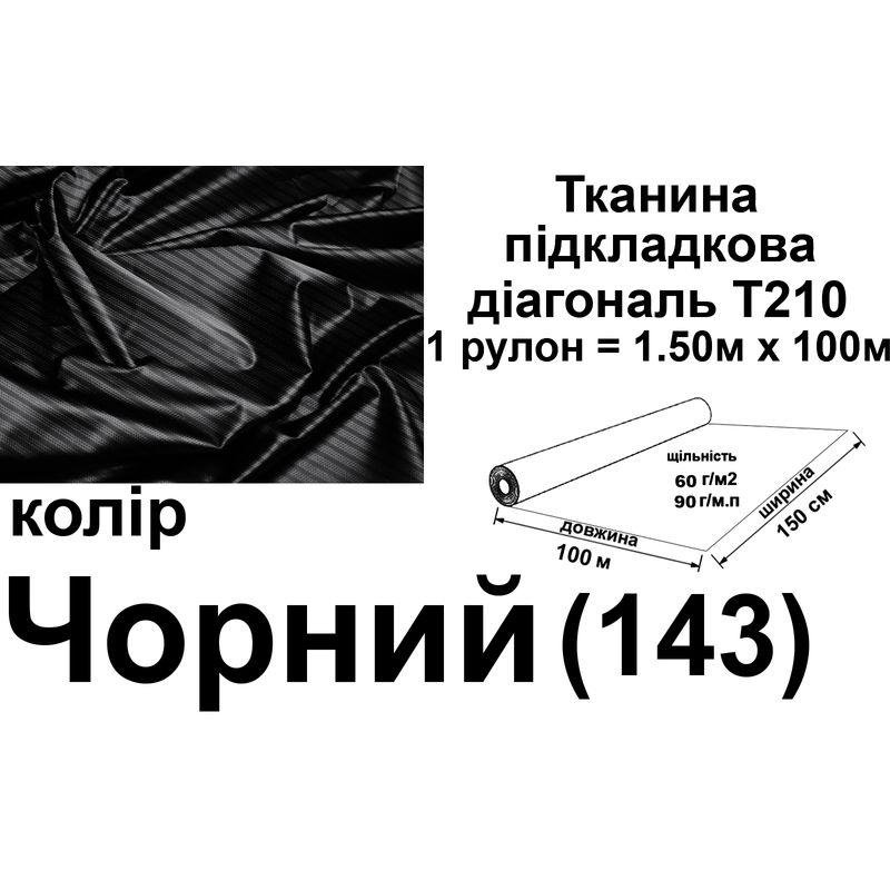 Тканина підкладкова діагональ 210Т, 100% поліестер, 90 г/м, (60 г/м2), 150 см х 100 м, колір чорний (143), вага 9.2 кг
