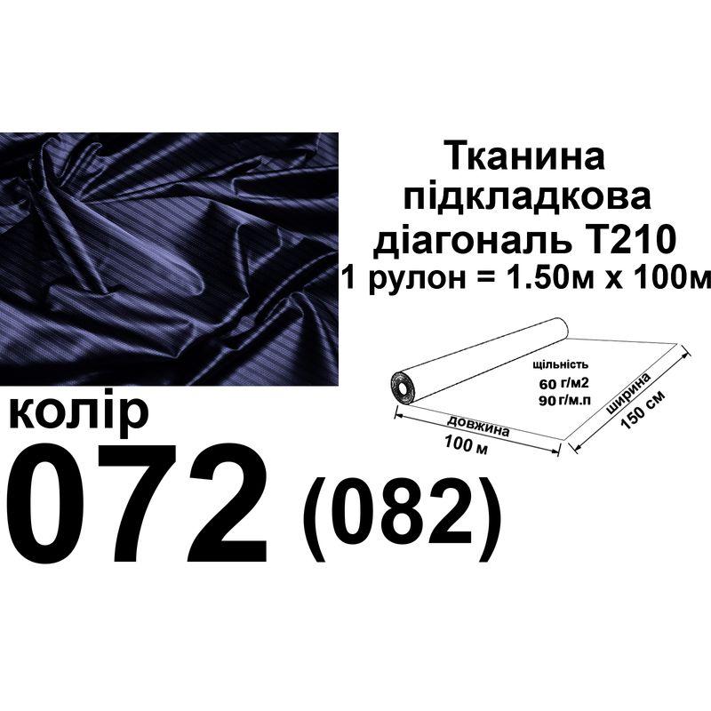 Тканина підкладкова діагональ 210Т, 100% поліестер, 90 г/м, (60 г/м2), 150 см х 100 м, колір 072 (082), вага 9.2 кг