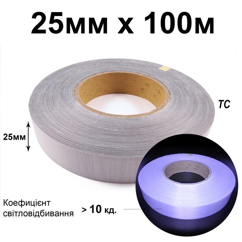 Лента светоотражающая текстильная 25ммх100м, 10 кд, ТС (1ящ. = 40кот.)