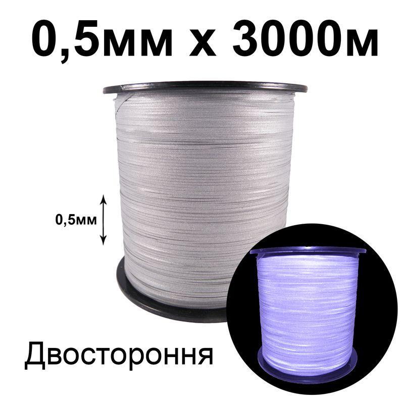 Нить светотражающая 0,5 мм, (двусторонняя) 3000 м, 25 бобин в 1 коробе, серая
