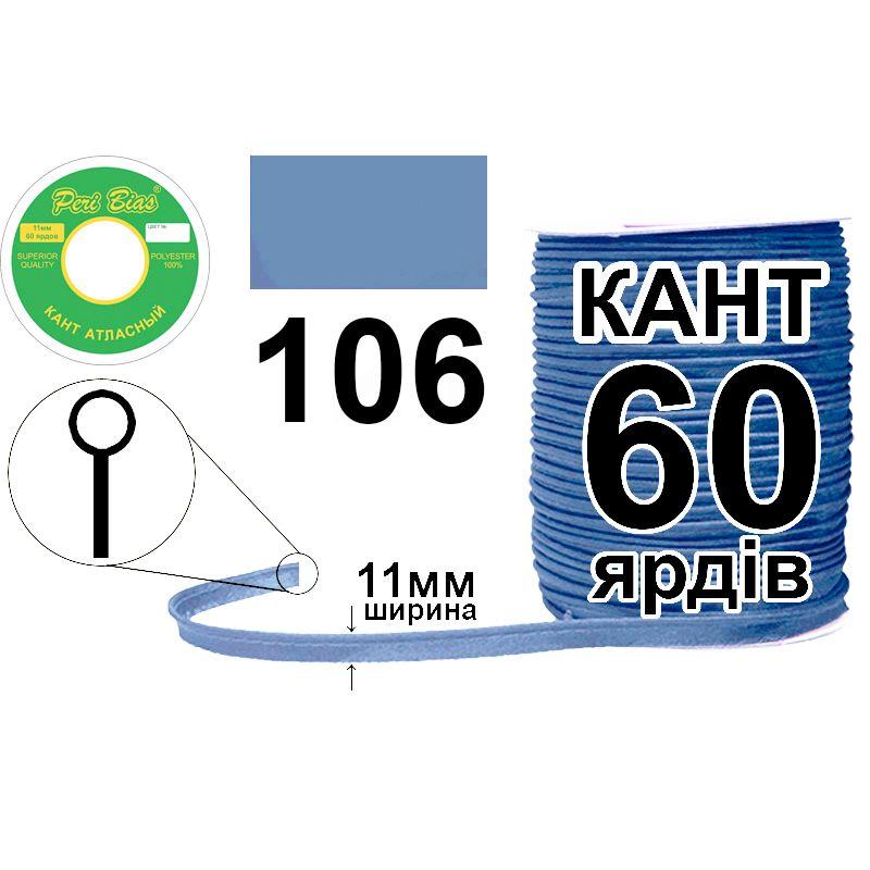 Кант атласний 11 мм х 60 ярдів, 60 котушок в ящику, поліестер, колір 106