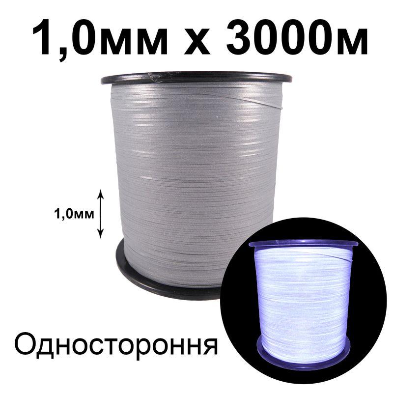 Нить светотражающая 1, 0 мм, (односторонняя) 3000 м, 25 бобин в 1 коробе, серая