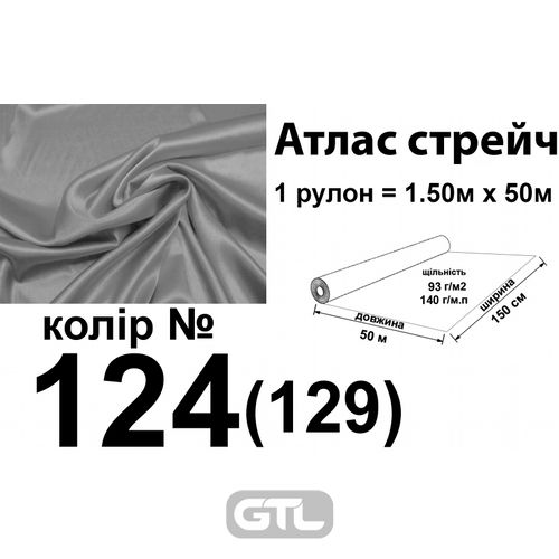 Ткань атлас-стрейч, 100% полиэстер, 140 г/м, 93 г/м2, 150 см х 50 м, цвет 124-129, вес 7, 28 кг