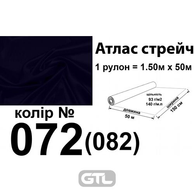 Ткань атлас-стрейч, 100% полиэстер, 140 г/м, 93 г/м2, 150 см х 50 м, цвет 072-082, вес 7, 28 кг