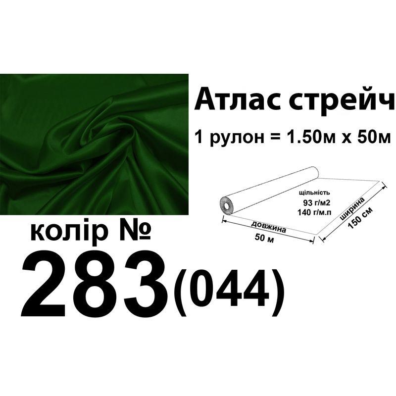 Ткань атлас-стрейч, 100% полиэстер, 140 г/м, 93 г/м2, 150 см х 50 м, цвет 080-044, вес 7, 28 кг