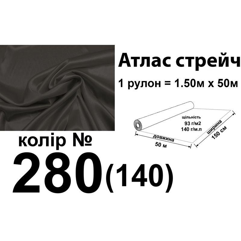 Ткань атлас-стрейч, 100% полиэстер, 140 г/м, 93 г/м2, 150 см х 50 м, цвет 280-140, вес 7, 28 кг