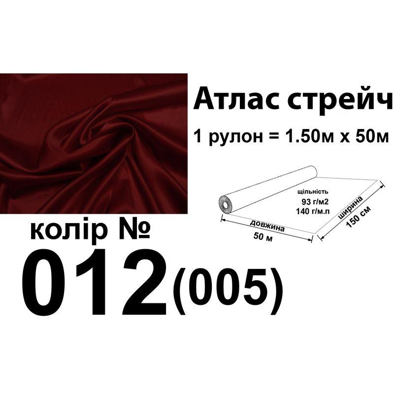 Ткань атлас-стрейч, 100% полиэстер, 140 г/м, 93 г/м2, 150 см х 50 м, цвет 012-005, вес 7, 28 кг