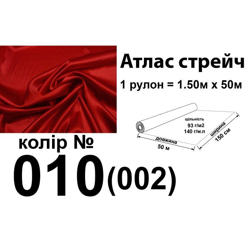 Ткань атлас-стрейч, 100% полиэстер, 140 г/м, 93 г/м2, 150 см х 50 м, цвет 010-001, вес 7, 28 кг