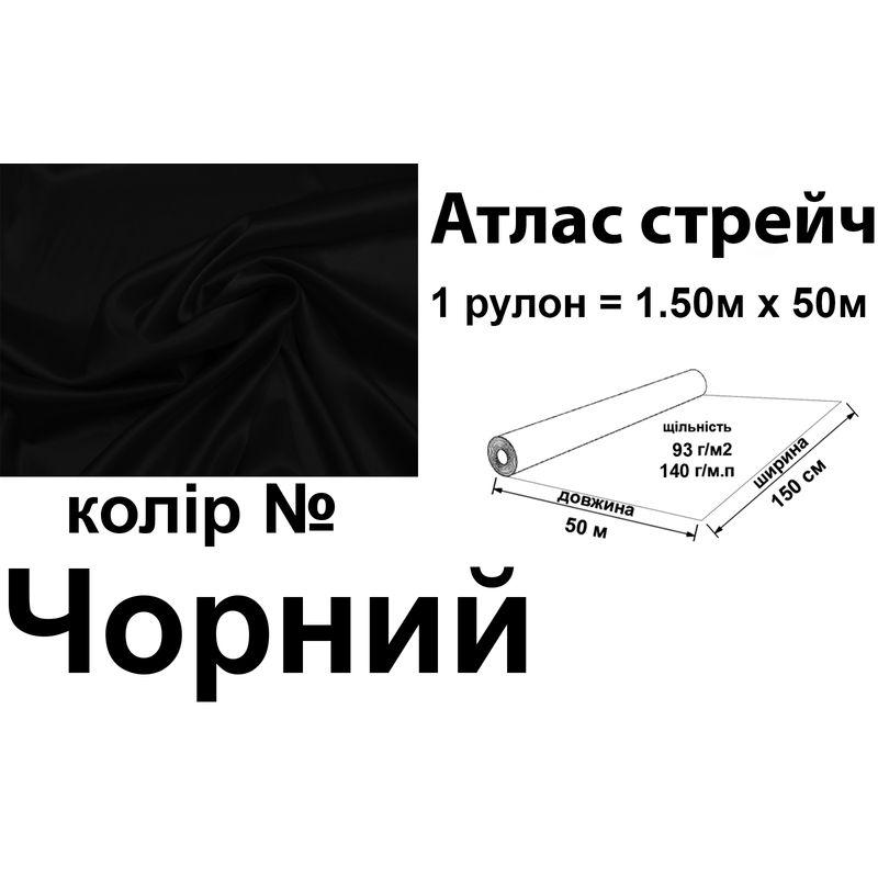 Ткань атлас-стрейч, 100% полиэстер, 140 г/м, 93 г/м2, 150 см х 50 м, цвет черный, вес 7, 28 кг