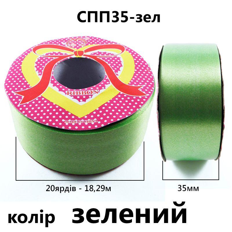 Лента подарочная полипропиленовая, 33мм, цвет зеленый