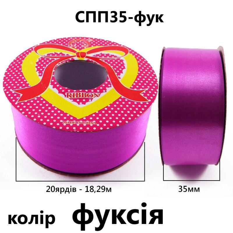 Лента подарочная полипропиленовая, 33мм, цвет-фуксия