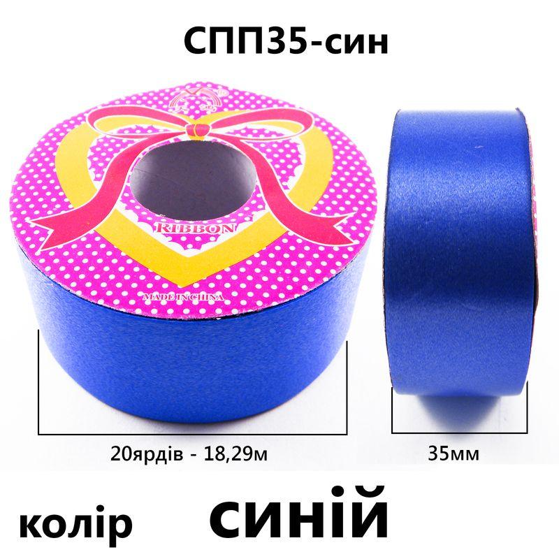 Лента подарочная полипропиленовая, 33мм, цвет синий
