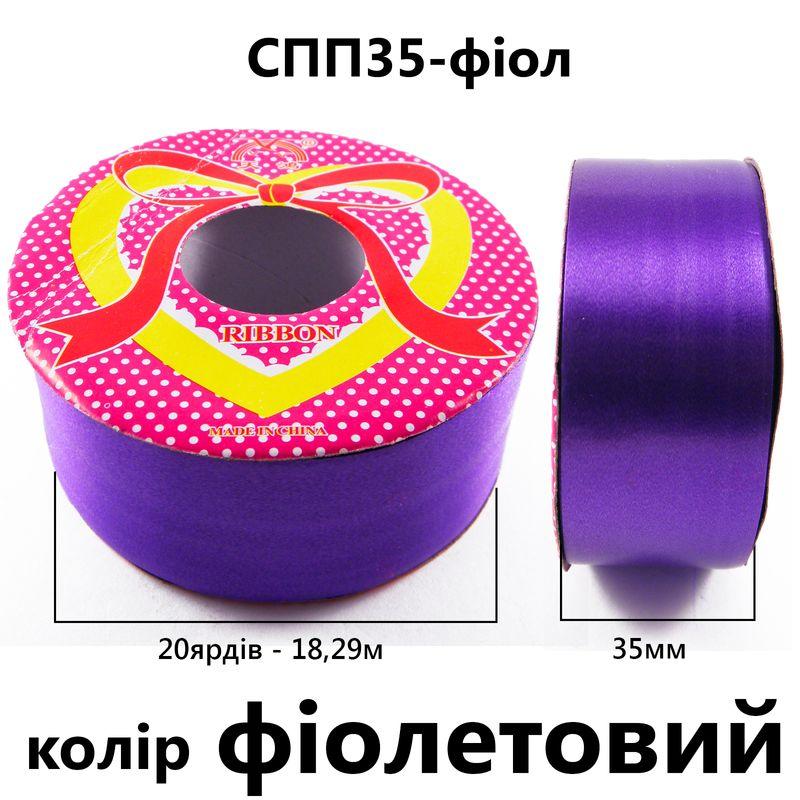 Лента подарочная полипропиленовая, 33мм, цвет фиолетовый