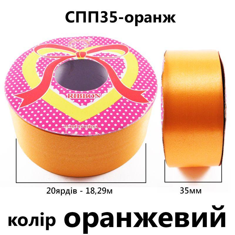 Лента подарочная полипропиленовая, 33мм, цвет оранжевый
