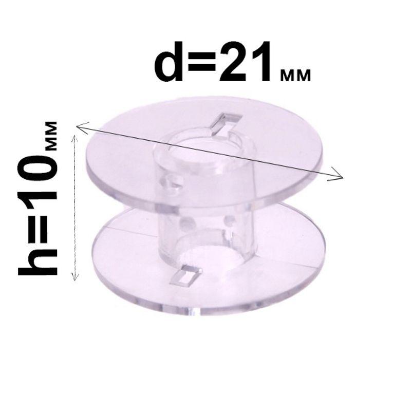 Шпулька для бытовых машин пластиковая Д = 21мм, В = 10 мм, Ch, прозрачная