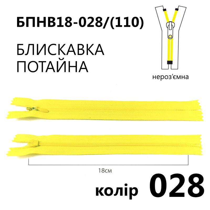 Молния потайная, неразъемная, витая, T3, 18 см, нейлон, 028 (110) - лимонный