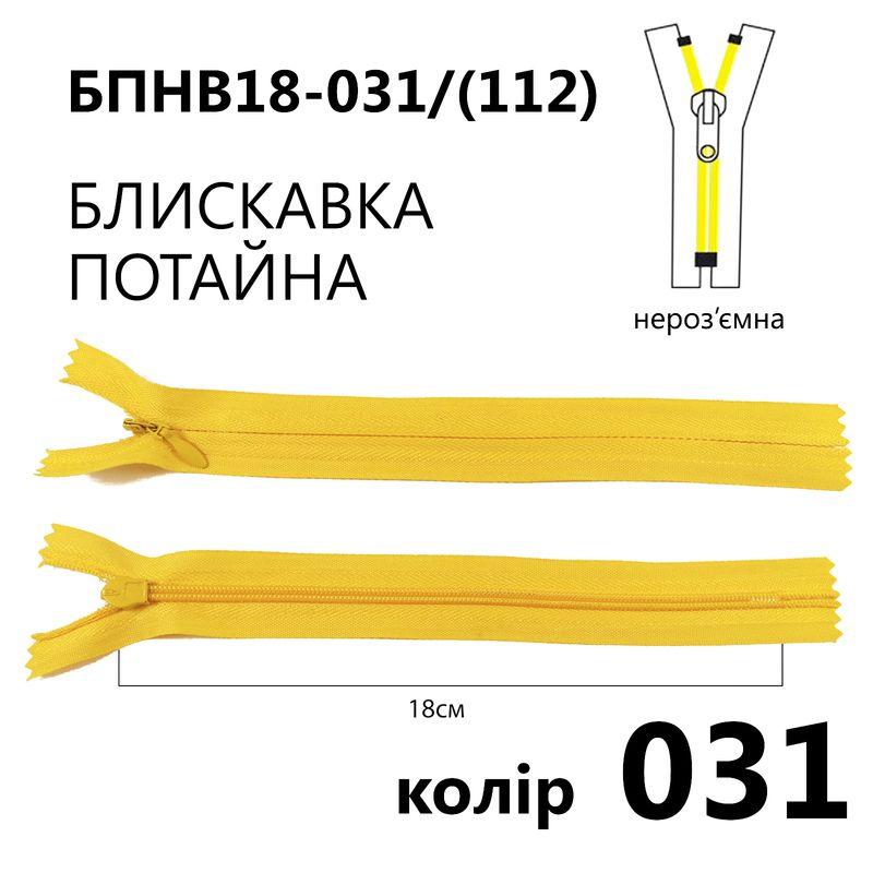 Молния потайная, неразъемная, витая, T3, 18 см, нейлон, 031 (112) - св. желтый