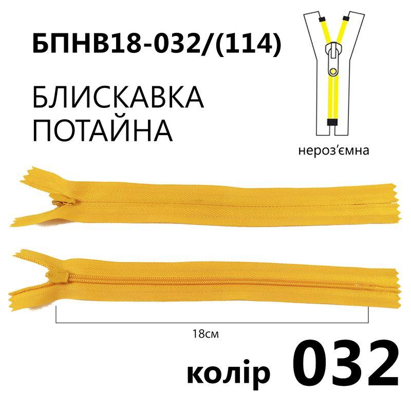 Молния потайная, неразъемная, витая, T3, 18 см, нейлон, 032 (114) - желтый