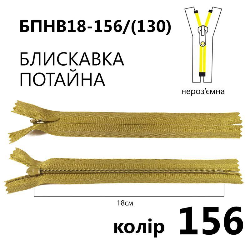 Молния потайная, неразъемная, витая, T3, 18 см, нейлон, 156 (130) - хаки