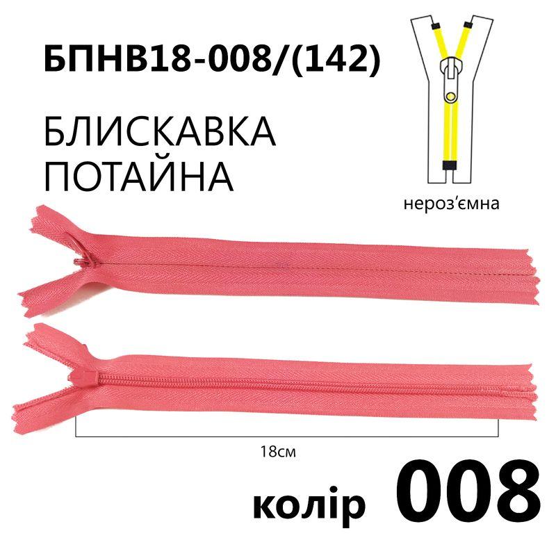 Блискавка потайна, нероз'ємна, вита, T3, 18 см, нейлон, 008(142) - лососевий