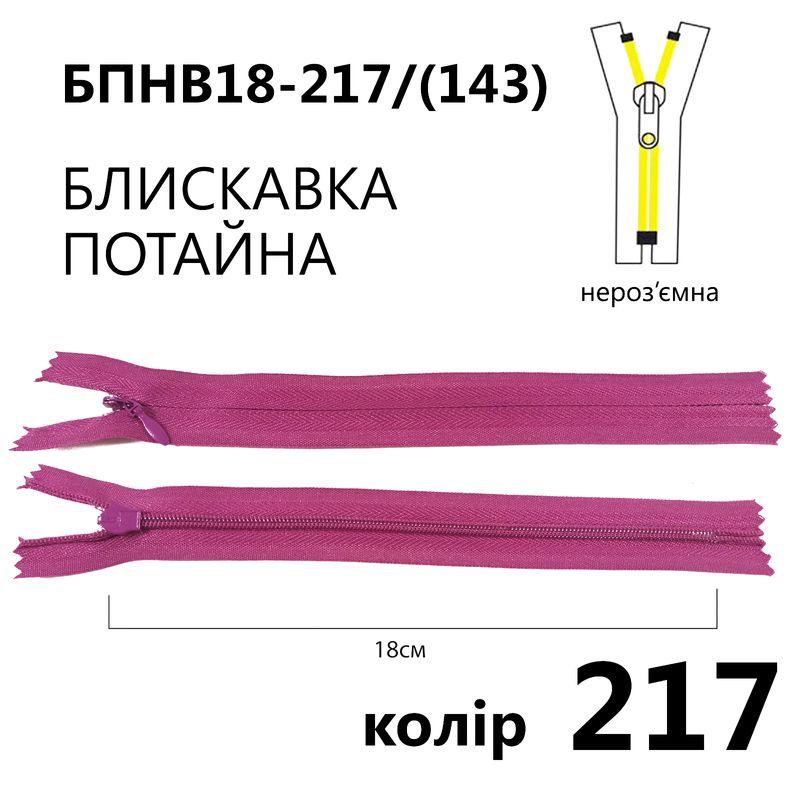 Молния потайная, неразъемная, витая, T3, 18 см, нейлон, 217 (143) - красно-фиолетовый