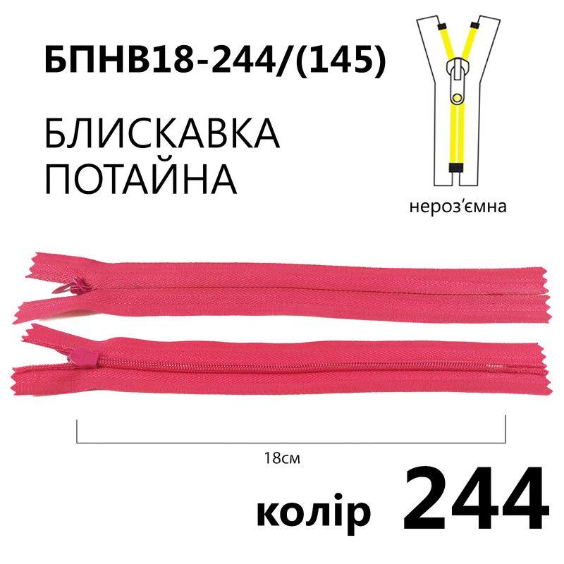 Молния потайная, неразъемная, витая, T3, 18 см, нейлон, 244 (145) - розовый