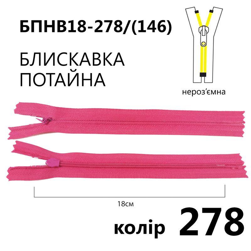 Молния потайная, неразъемная, витая, T3, 18 см, нейлон, 278 (146) - тем. розовый