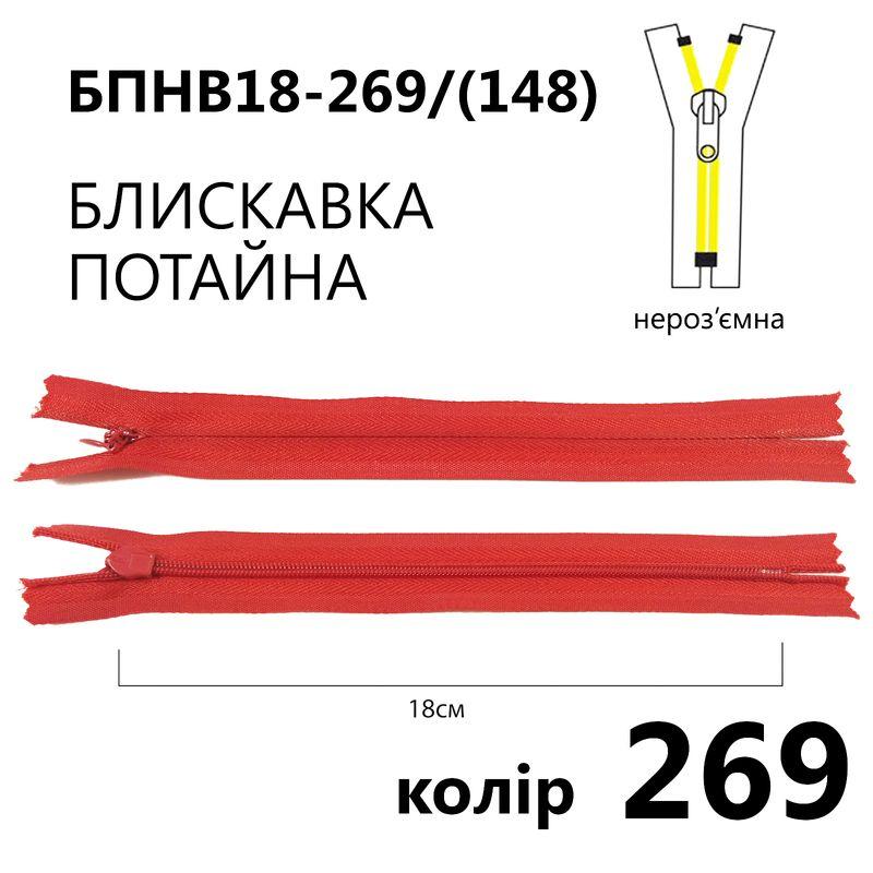 Молния потайная, неразъемная, витая, T3, 18 см, нейлон, 269 (148) - красный