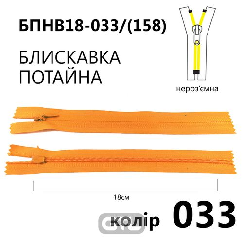 Блискавка потайна, нероз'ємна, вита, T3, 18 см, нейлон, 033(158) - оранжевий