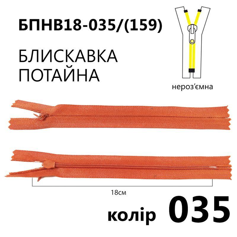 Блискавка потайна, нероз'ємна, вита, T3, 18 см, нейлон, 035(159) - тиціановий