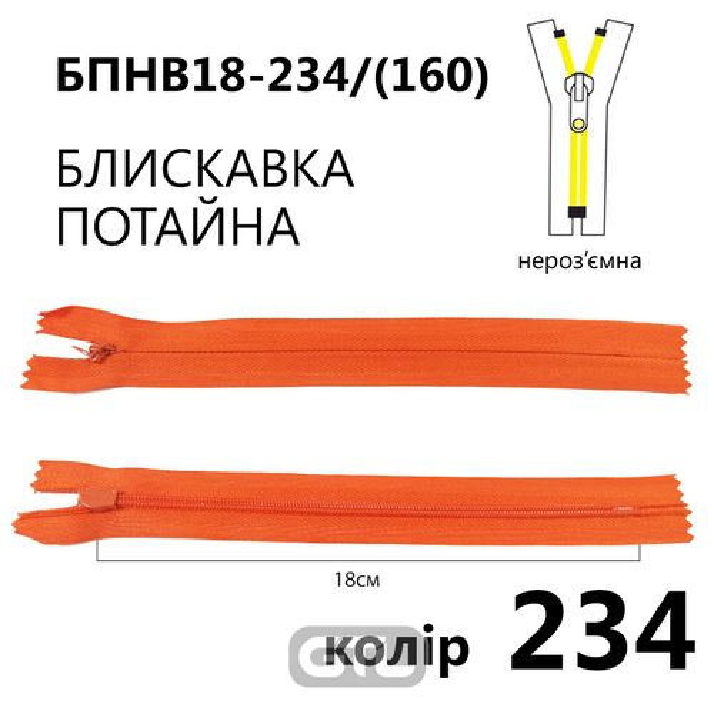 Молния потайная, неразъемная, витая, T3, 18 см, нейлон, 234 (160) - морковно-красный