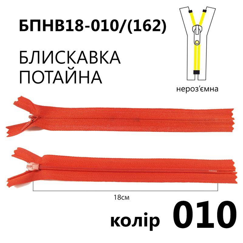 Блискавка потайна, нероз'ємна, вита, T3, 18 см, нейлон, 010(162) - рубіновий