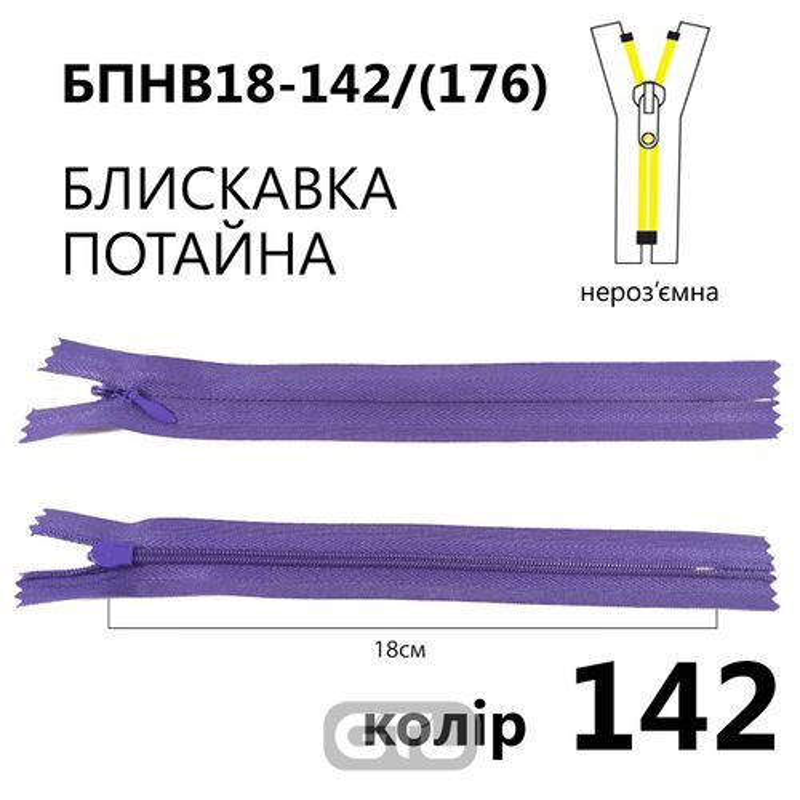 Молния потайная, неразъемная, витая, T3, 18 см, нейлон, 142 (176) - лавандовый
