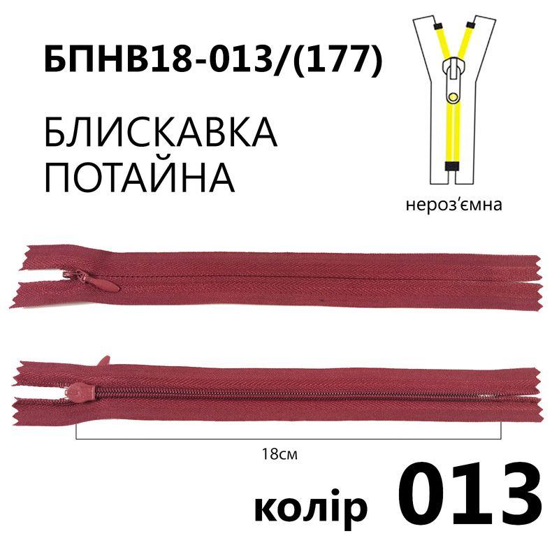 Блискавка потайна, нероз'ємна, вита, T3, 18 см, нейлон, 013(177) - бордовий