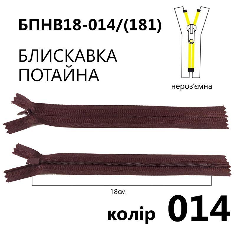 Блискавка потайна, нероз'ємна, вита, T3, 18 см, нейлон, 014(181) - тем. бордовий
