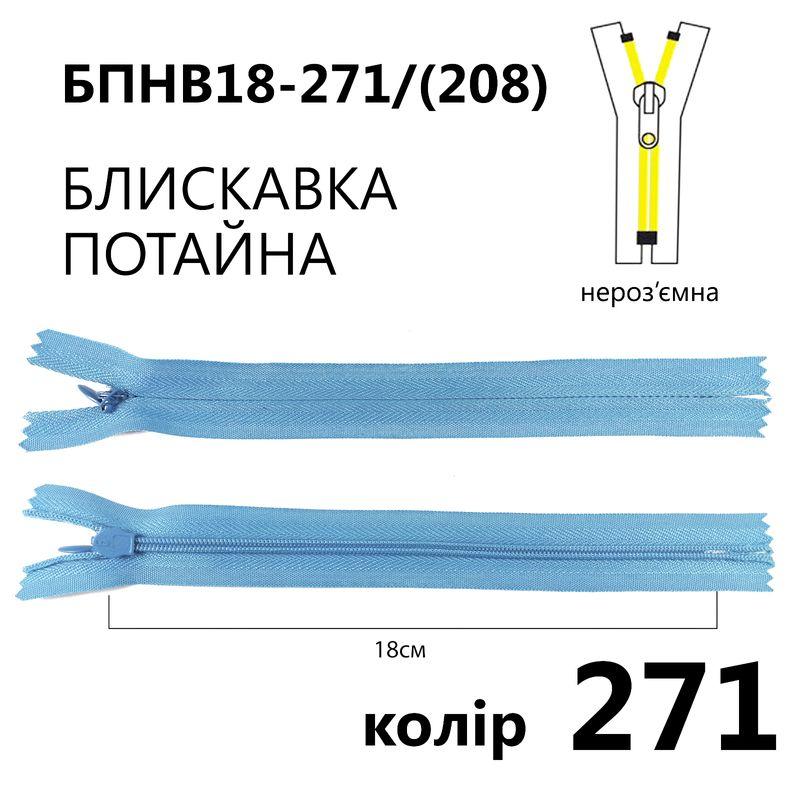 Молния потайная, неразъемная, витая, T3, 18 см, нейлон, 271 (208) - св. голубой