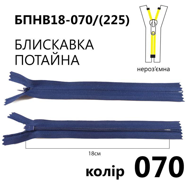 Молния потайная, неразъемная, витая, T3, 18 см, нейлон, 070 (225) - синий