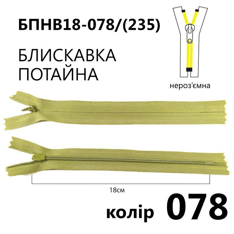 Молния потайная, неразъемная, витая, T3, 18 см, нейлон, 078 (235) - св. оливковый