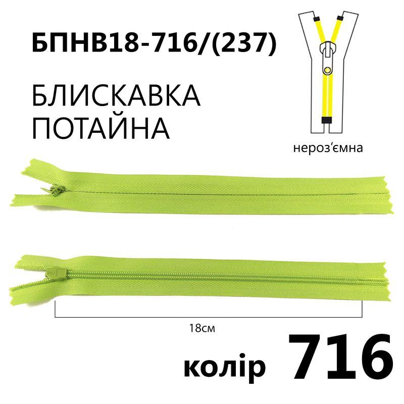 Молния потайная, неразъемная, витая, T3, 18 см, нейлон, 716 (237) - салатовый