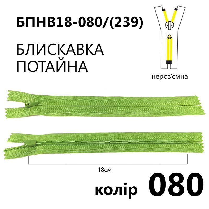 Молния потайная, неразъемная, витая, T3, 18 см, нейлон, 080 (239) - св. зеленый