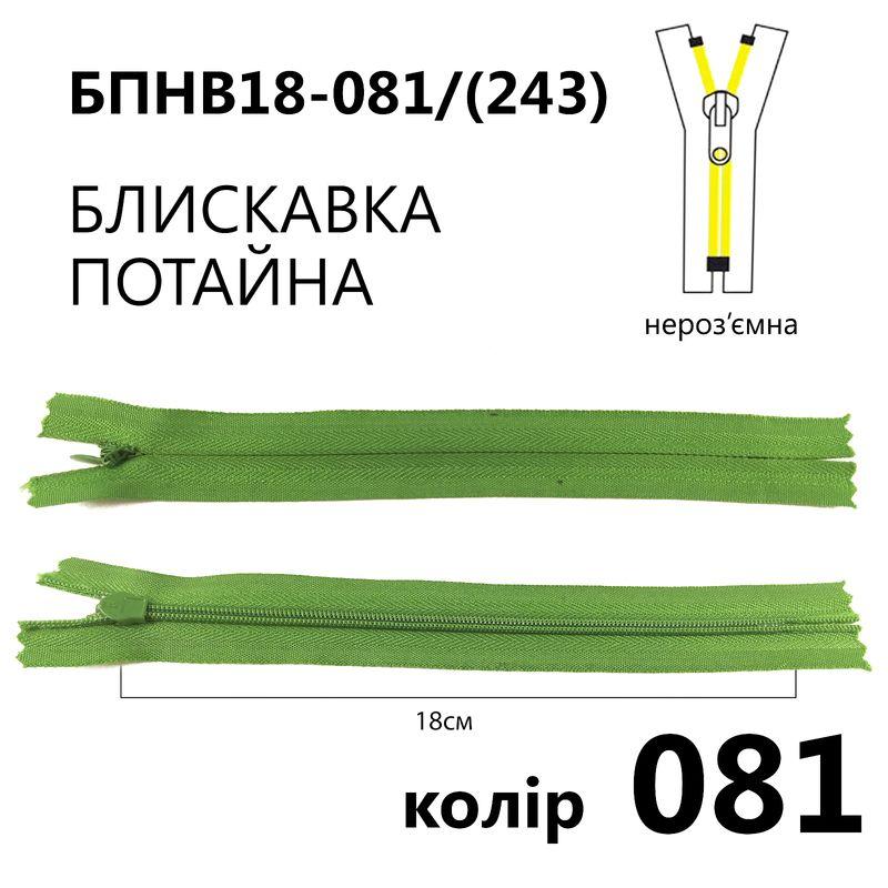 Молния потайная, неразъемная, витая, T3, 18 см, нейлон, 081 (243) - зеленый