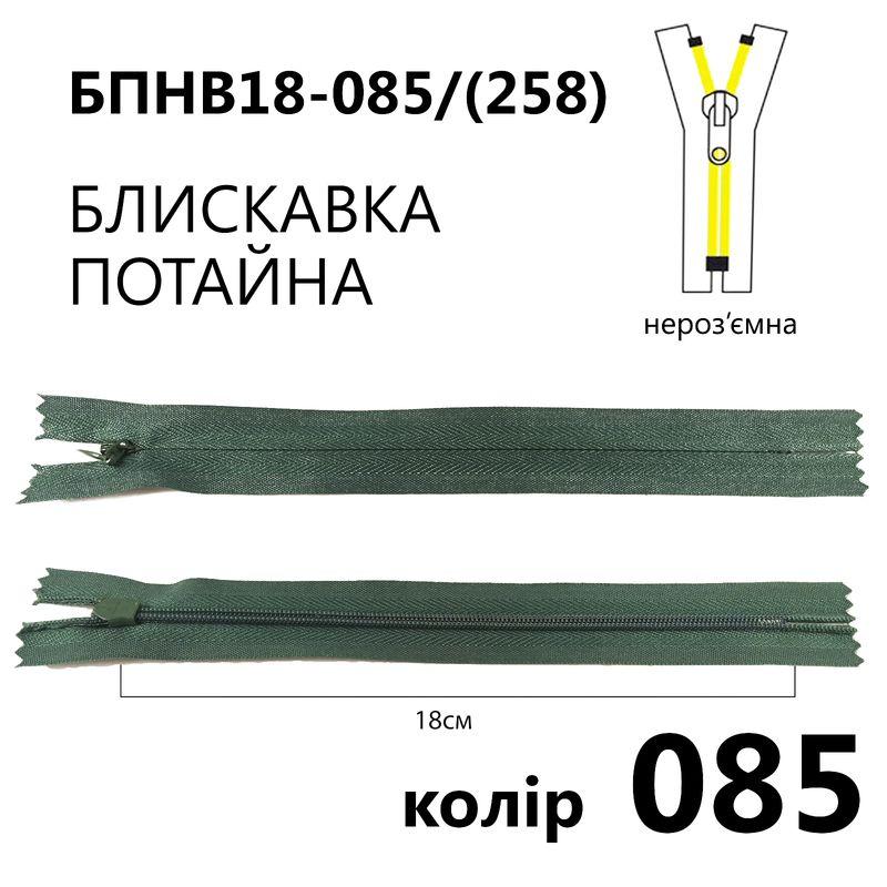 Молния потайная, неразъемная, витая, T3, 18 см, нейлон, 085 (258) - травяной