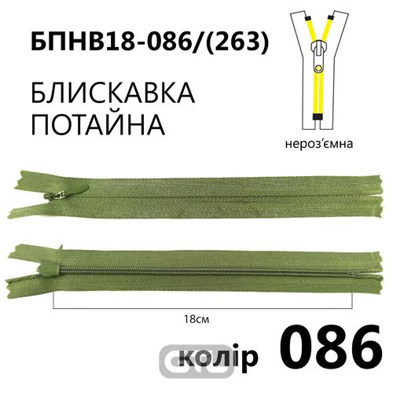 Молния потайная, неразъемная, витая, T3, 18 см, нейлон, 086 (263) - болотный