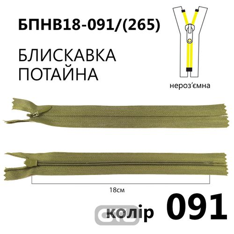 Молния потайная, неразъемная, витая, T3, 18 см, нейлон, 091 (265) - тем. оливковый