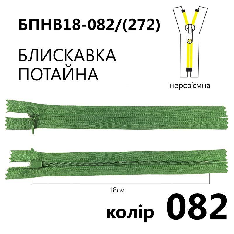 Молния потайная, неразъемная, витая, T3, 18 см, нейлон, 082 (272) - малахит