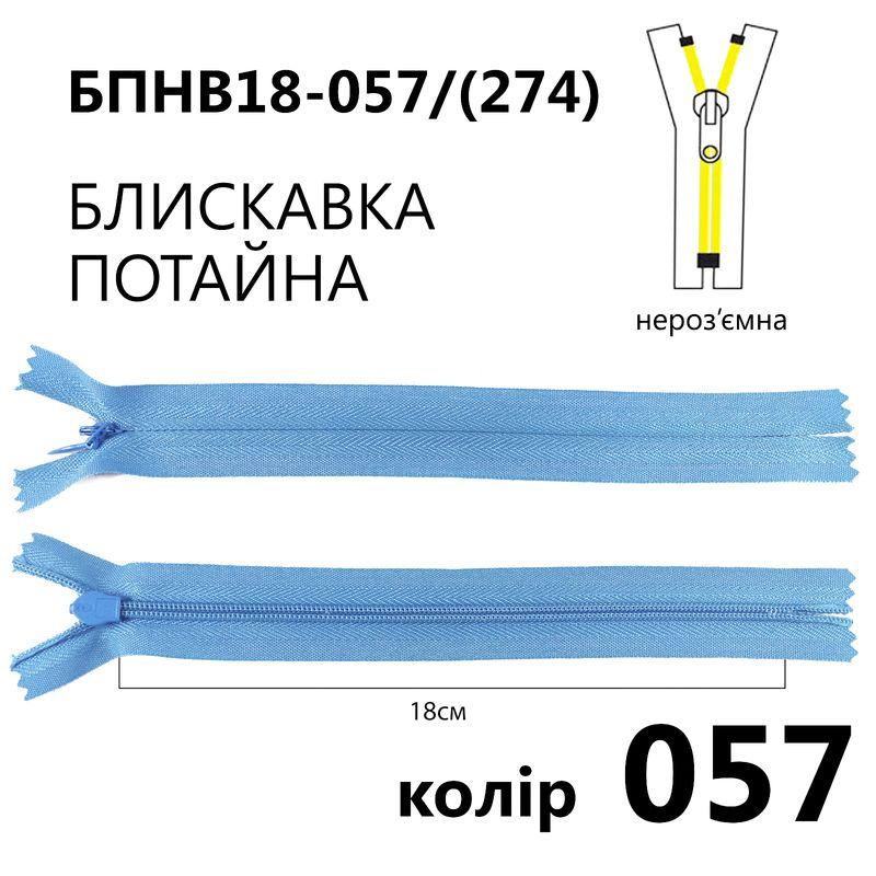 Молния потайная, неразъемная, витая, T3, 18 см, нейлон, 057 (274) - голубой