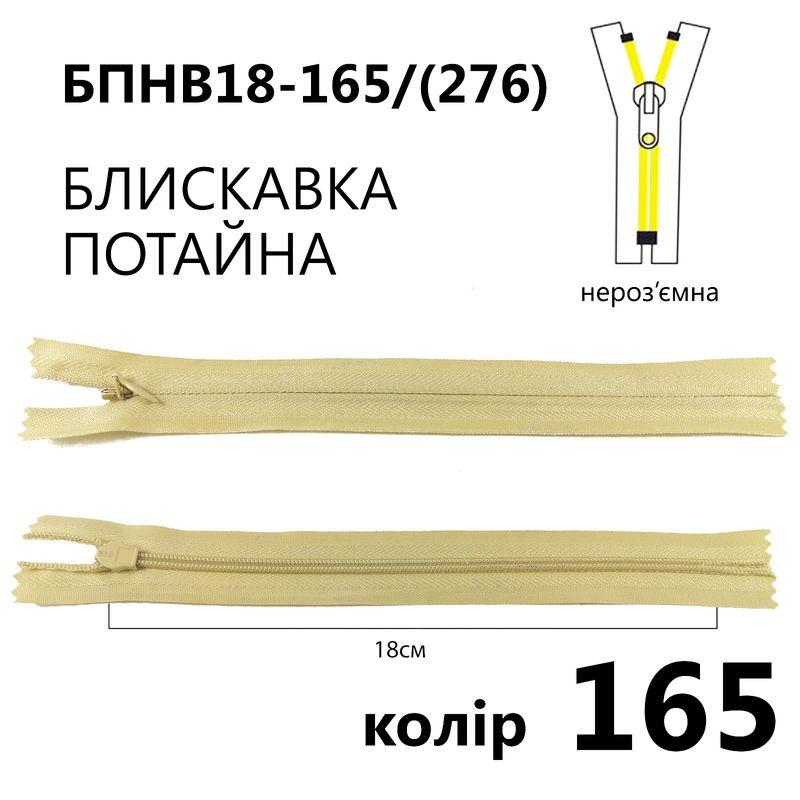 Молния потайная, неразъемная, витая, T3, 18 см, нейлон, 165 (276) - св. бежевый